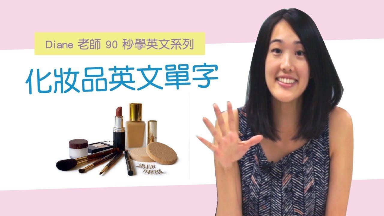 美妝必備:化妝品英文單字
