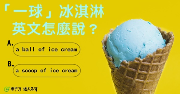 什麼!?原來『一球』冰淇淋的英文是這樣說!