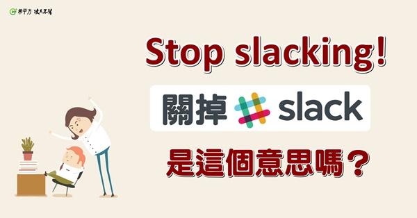 【NG 英文】工作常用的『Slack』軟體--中文竟然是這個意思!