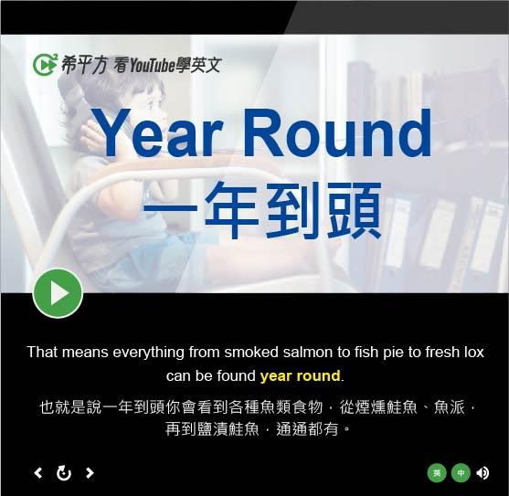「一年到頭」- Year Round