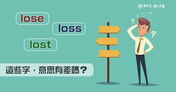 lose、lost、loss 這幾個字,你分得清楚嗎?
