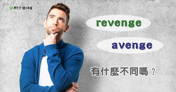 看電影學英文!為何《復仇者聯盟》的英文是 The Avengers,不是 The Revengers?