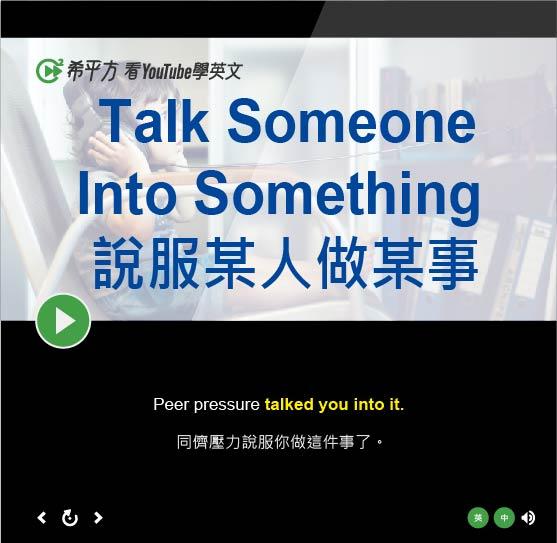 說服某人做某事