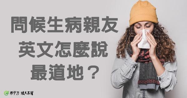 早日康復」英文怎麼說?這篇教你如何用英文問候親友