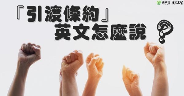 【政治英文】香港『反送中』,英文一點通!