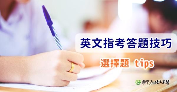 衝刺指考--英文選擇題的答題密技(下)