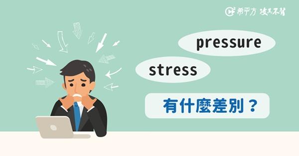 超級比一比-- pressure 跟 stress 差在哪裡?