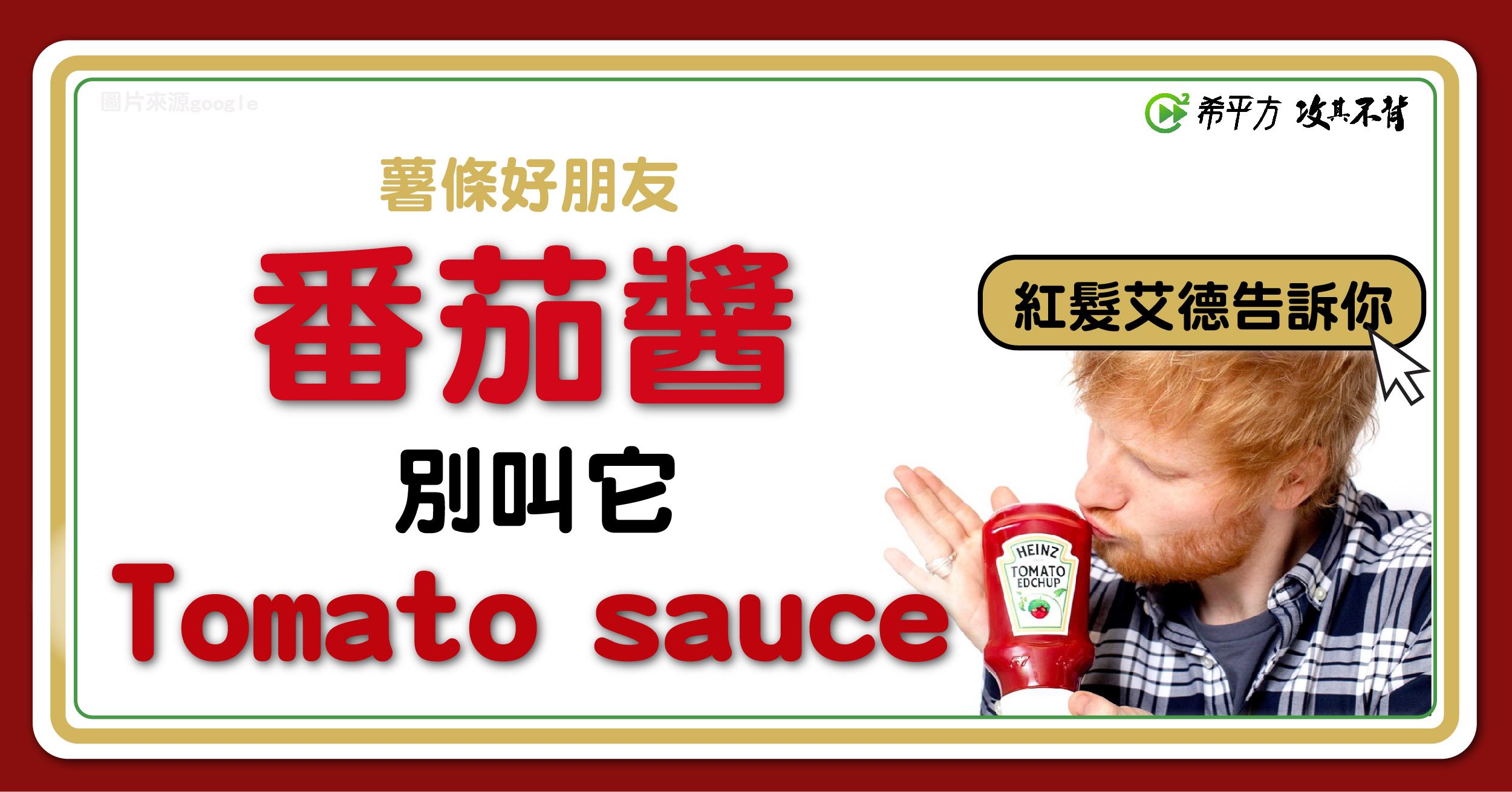 最成功的粉絲!亨式番茄醬和狂粉紅髮艾德聯名拍廣告啦!