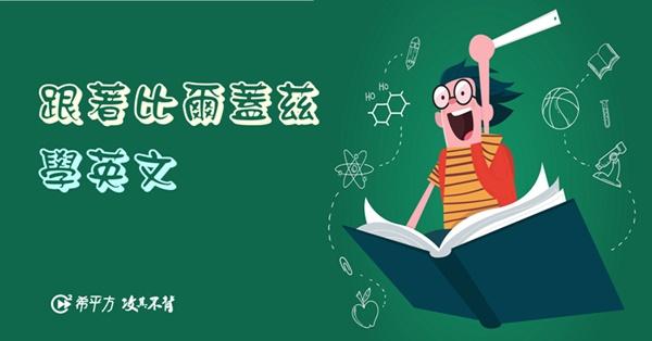 『做太過頭』英文怎麼說?跟著比爾蓋茲學5句常見的英文片語!