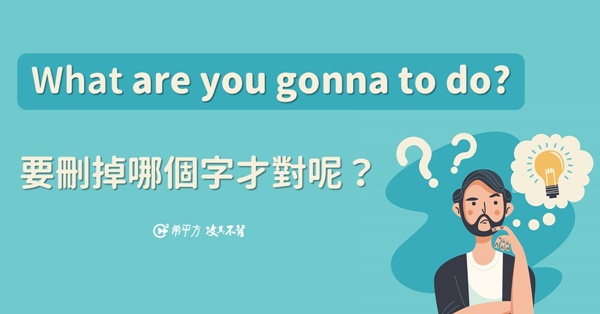 【NG 英文】What are you gonna to do? 是對的嗎?