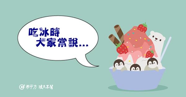 夏天吃冰,『吃冰吃到頭好痛』英文怎麼說?