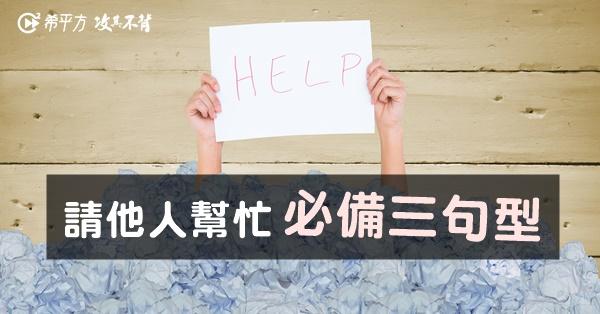好人緣必備!請他人幫忙,一定要學會的英文句型!