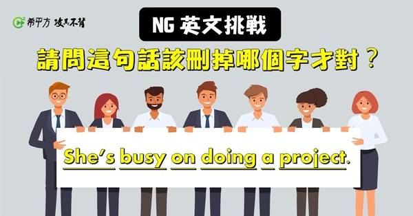 【NG 英文】She is busy on doing a project. 這句英文是錯的?!
