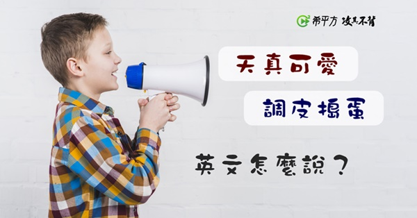 想誇小孩可愛活潑,別再只會說cute!學會這幾種用法,跟老外聊天不詞窮!