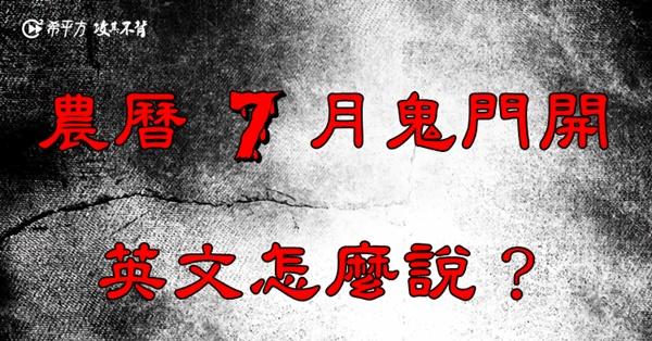從農曆新年到重陽節,台灣傳統節慶英文大集合!
