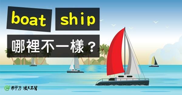 ship、boat、vessel 明明都是『船』,到底差在哪裡?