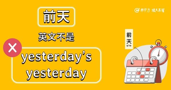 【NG 英文】『前天』英文怎麼說?絕對不是 yesterday's yesterday!