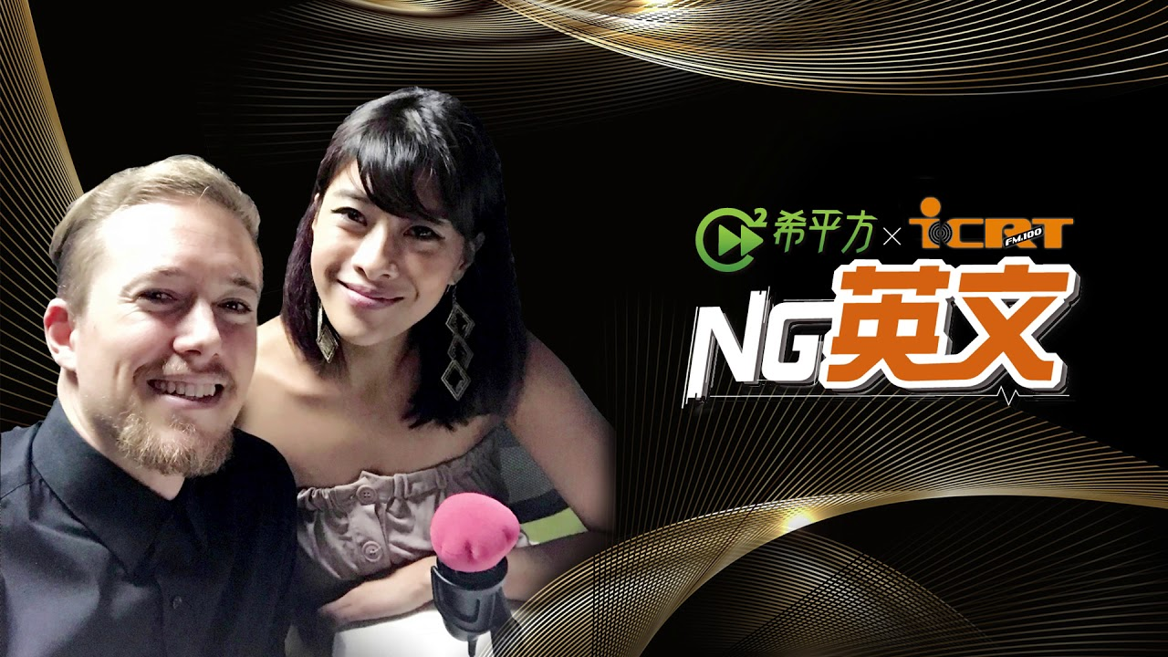 "【NG 英文】Yuki Hsu 許瑜珊: 英文""I am boring""不是『我覺得無聊』!"