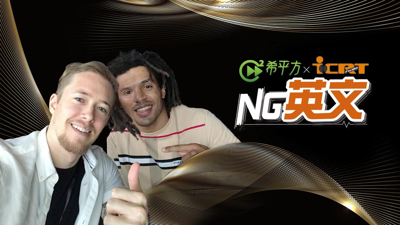 "【NG 英文】Manu 仁飄零:快樂只會說""Happy""嗎?其實還有很多說法!"