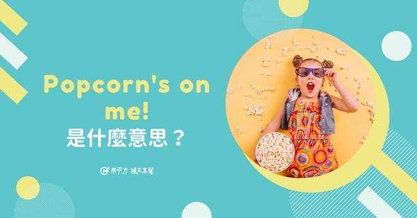 【那些課本沒教的英文】和外國客戶吃飯,對方說 It's on me. 是什麼意思?