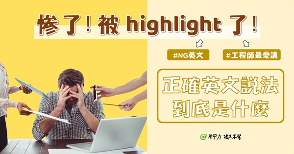 【NG 英文】工程師必看:『慘了,被 highlight 了』竟然是錯的?正確英文到底該怎麼講?