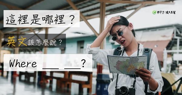 【NG 英文】迷路了!『這裡是哪裡?』其實不能說 Where is here?