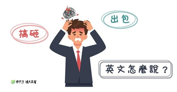 工作、生活一團亂,該如何用英文表達出包」、搞砸」?