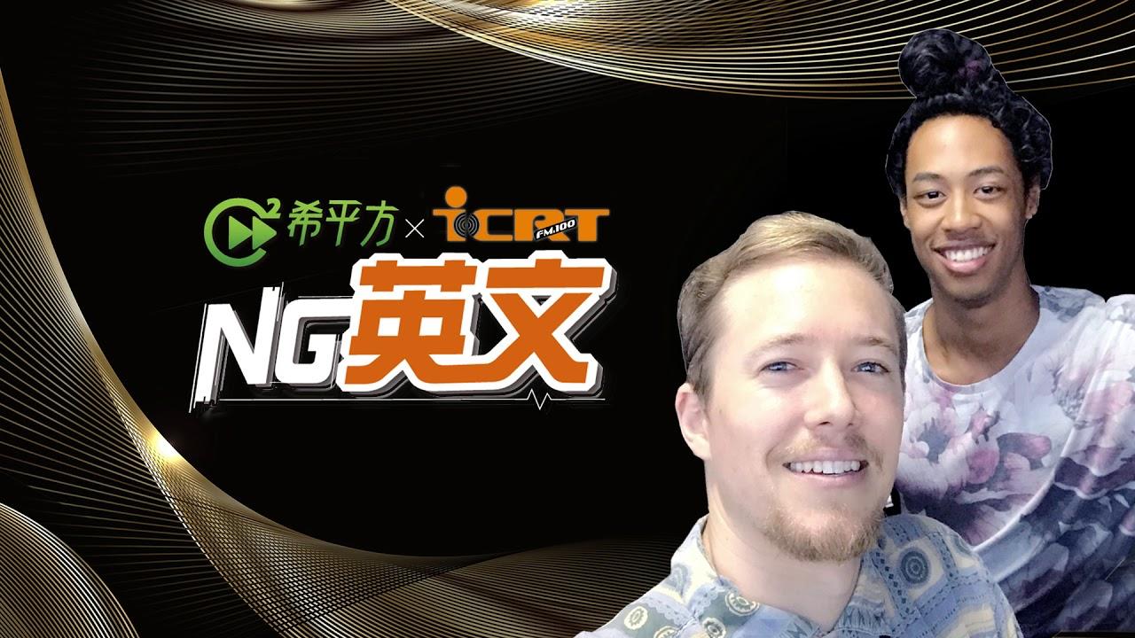 【NG 英文】Brandon 布莱登:『上網吃到飽』用英文應該怎麼說?」
