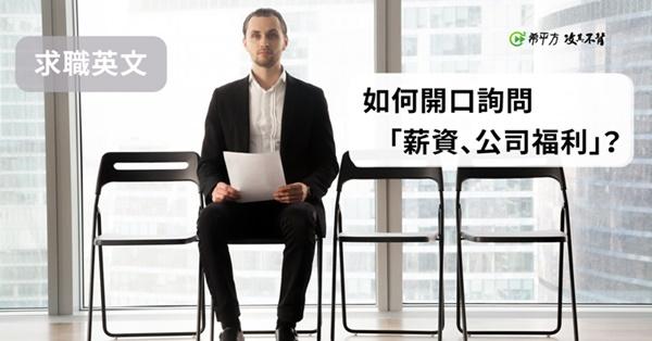 【職場英文】面試如何開口問『薪資、公司福利』?學會這些句型就能自信開口!