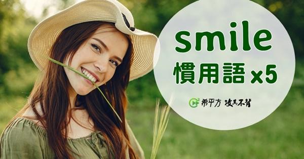 學會這五句 smile 慣用語,讓你的英文比別人厲害!