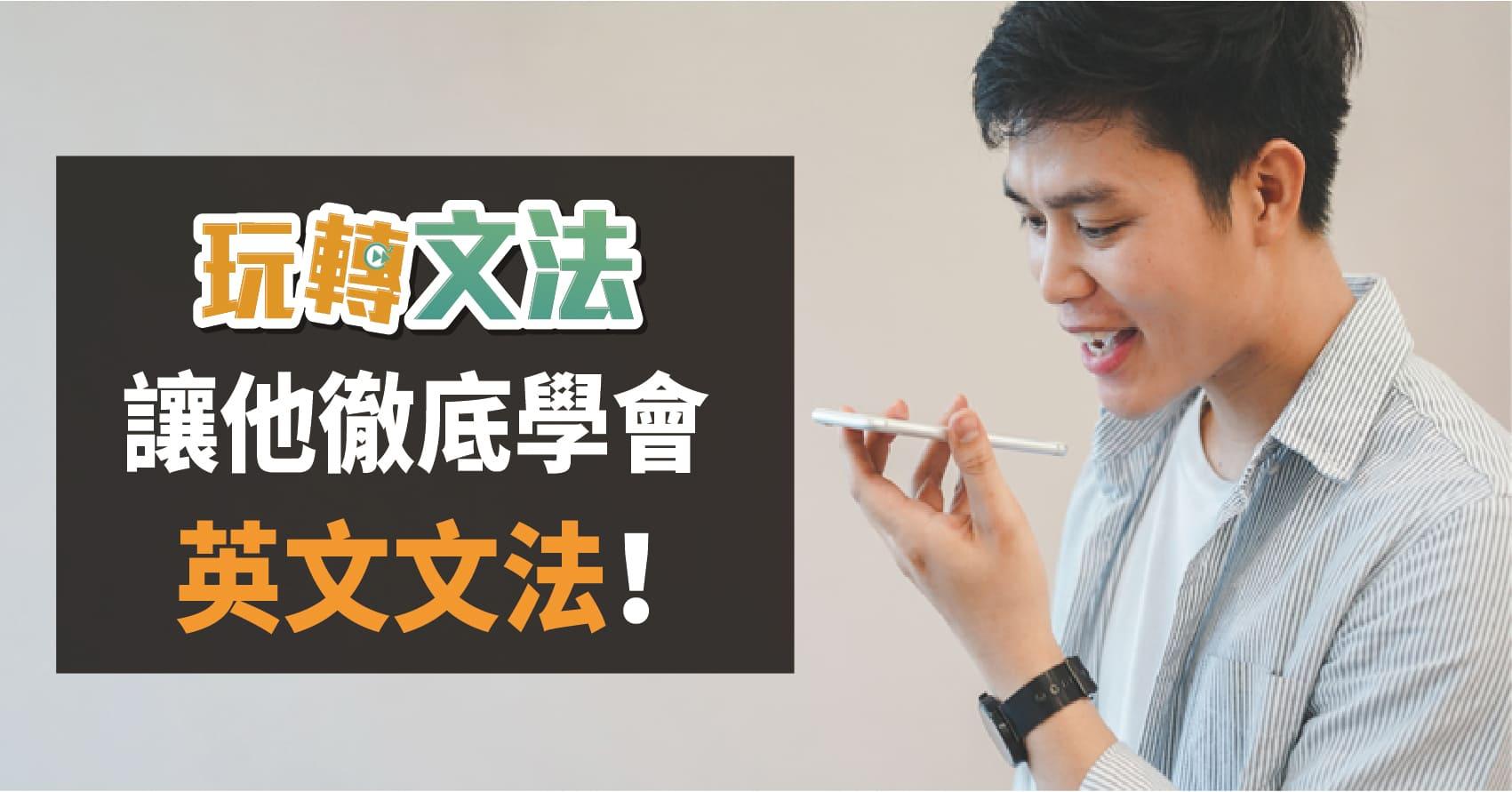 【學員心得分享】玩轉文法,讓他徹底學會英文文法!