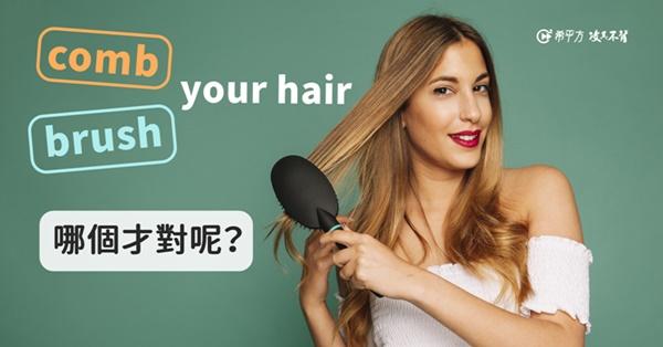 brush 跟 comb 都有『梳』的意思,差在哪裡呢?