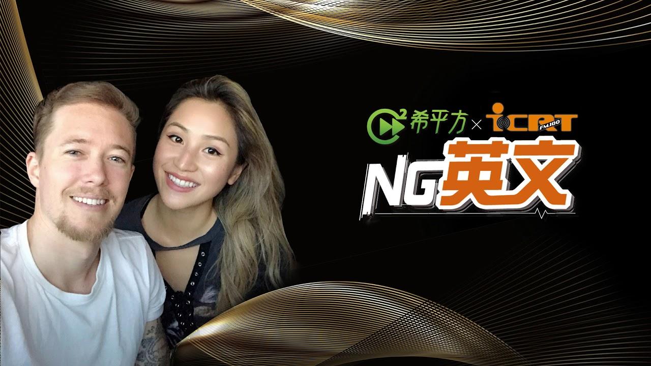 【NG 英文】DJ Lyt (Christy Liu):英文日常用語整理」