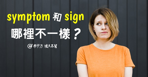 symptom 和 sign 都有『徵兆』的意思,算同義詞嗎?