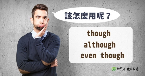though、although、even though 傻傻分不清?來看看究竟該怎麼用吧!
