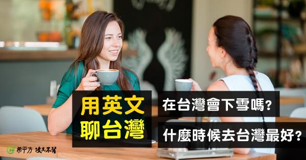 【用英文聊台灣】什麼時候去台灣最好?在台灣會下雪嗎?