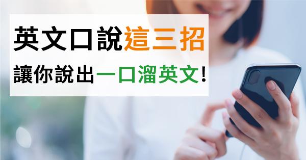 快速提升英文口說,這三招讓你說出一口溜英文!