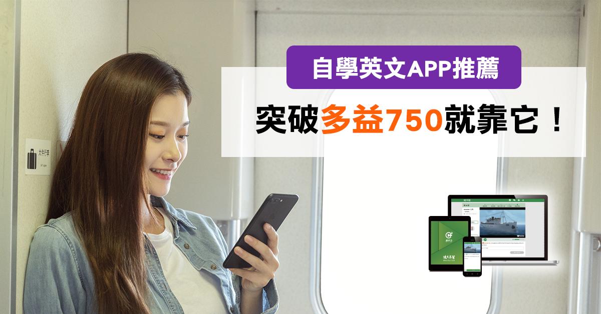 王小姐,突破多益750分,自學英文APP推薦就靠這個!