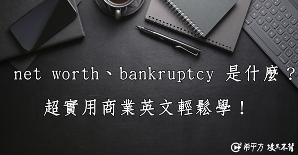 net worth、bankruptcy 是什麼?超實用商業英文輕鬆學!