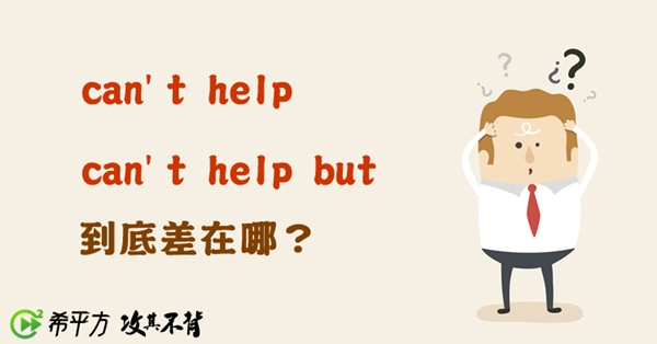 can't help 和 can't help but 差在哪?