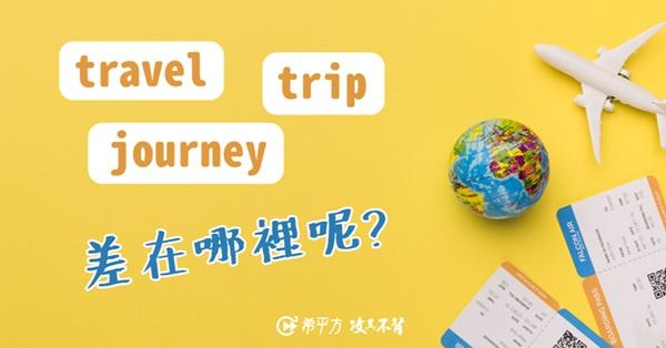 【旅遊英文】travel、trip、journey 都有『旅行』的意思,差在哪裡呢?