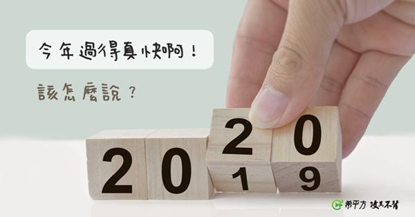 年末回顧--跟外國人閒聊『今年過得真快啊!』英文怎麼說?