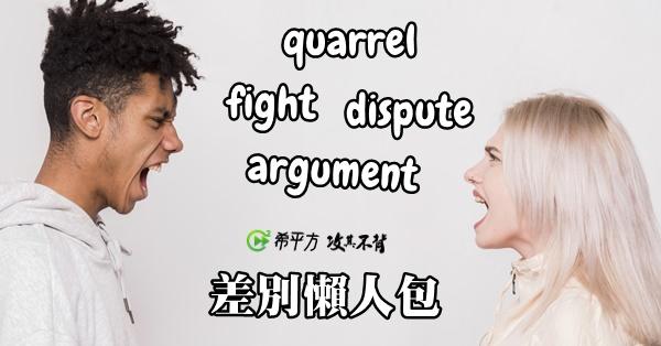 不要再吵架了!argument、dispute、quarrel、fight 差別懶人包