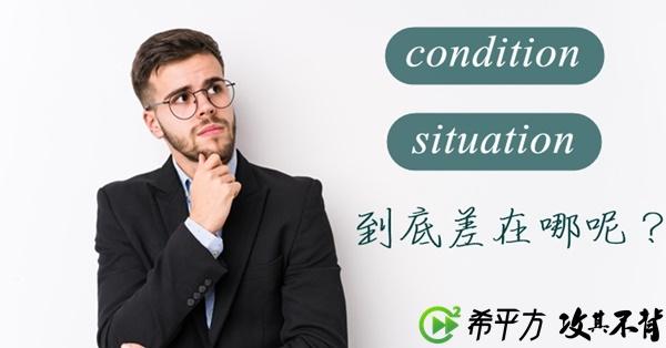 『condition、situation』這兩個同義詞到底怎麼分!?