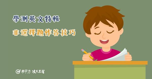 【學測英文特輯】『中譯英』的作答技巧及注意事項