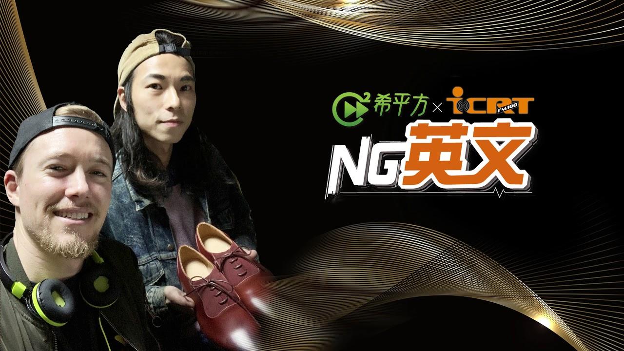 【NG 英文】手工鞋職人 Ej So 蘇義傑:常見的鞋子英文,美式、英式英文差很大!」