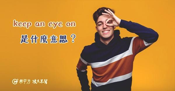 看《六人行》學英文--keep an eye on 是什麼意思?