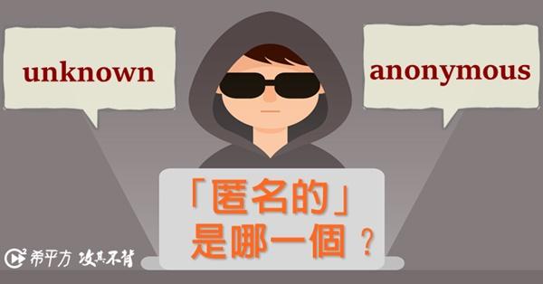 unknown、anonymous 哪個才是『匿名的』?