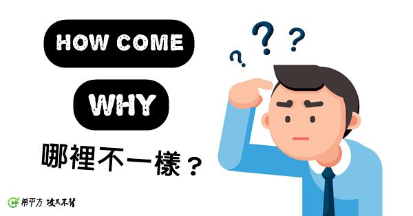 how come 和 why 都是『為什麼』,哪裡不一樣?