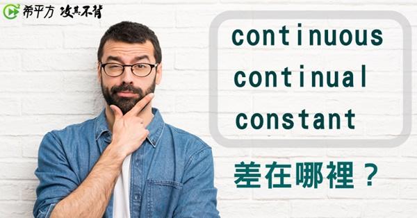 continuous、continual、constant 差在哪裡?